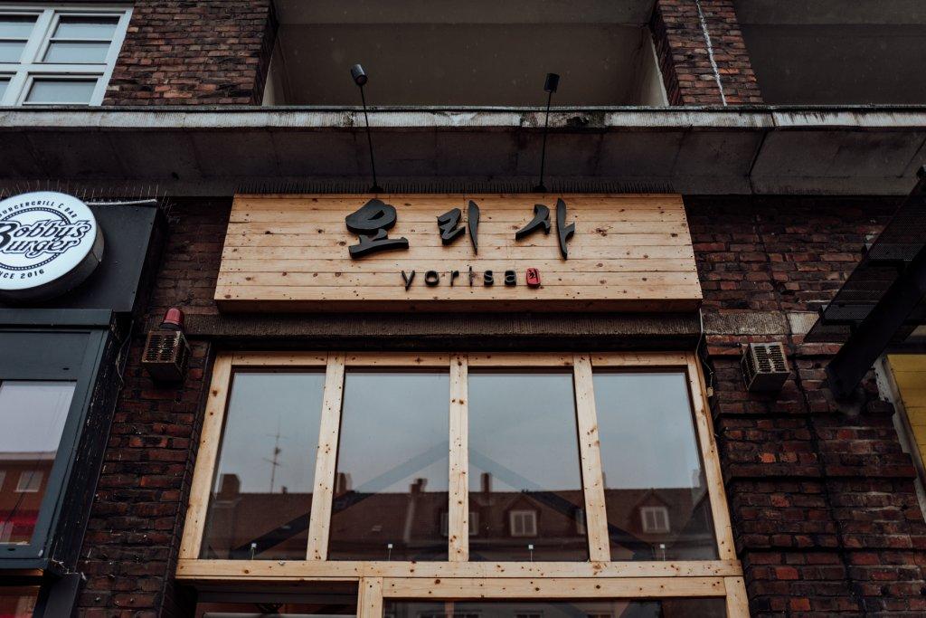 Geheimtipp Hamburg Winterhude Restaurant Yorisa Leonie Zimmermann 037